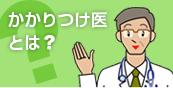 かかりつけ医とは?
