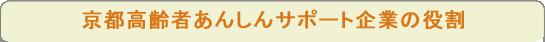 京都高齢者あんしんサポート企業の役割