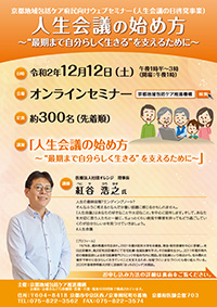 """京都地域包括ケア府民向けウェブセミナー「人生会議の始め方 """"最期まで自分らしく生きる""""を支えるために」"""