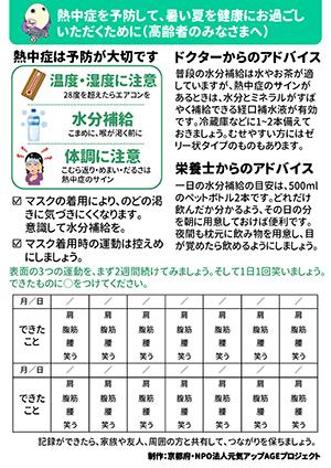 熱中症を予防して、暑い夏を健康にお過ごしいただくために(高齢者の皆様へ)