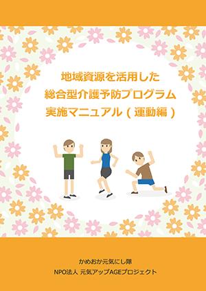 総合型介護予防実施マニュアル(運動編)[PDFファイル:223MB]