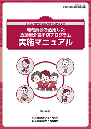 総合型介護予防実施マニュアル[PDFファイル:24.5MB]