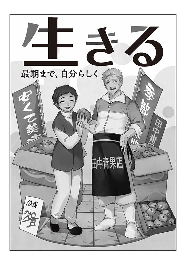 府民啓発用マンガ冊子「生きる~最期まで自分らしく~」1