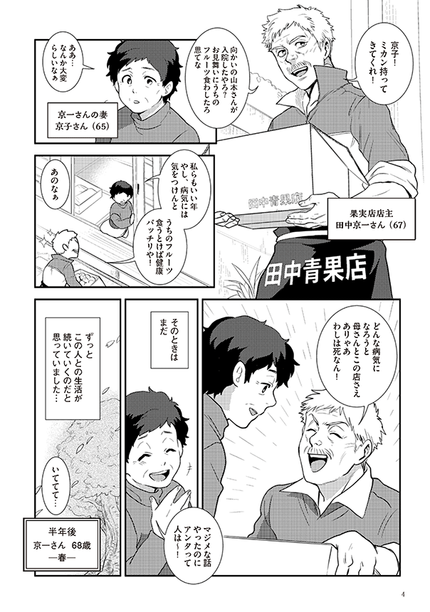 府民啓発用マンガ冊子「生きる~最期まで自分らしく~」2
