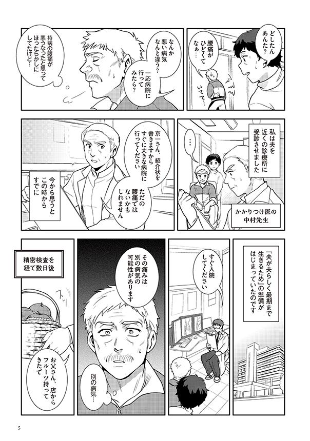 府民啓発用マンガ冊子「生きる~最期まで自分らしく~」3