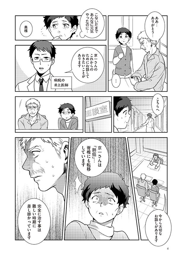 府民啓発用マンガ冊子「生きる~最期まで自分らしく~」4