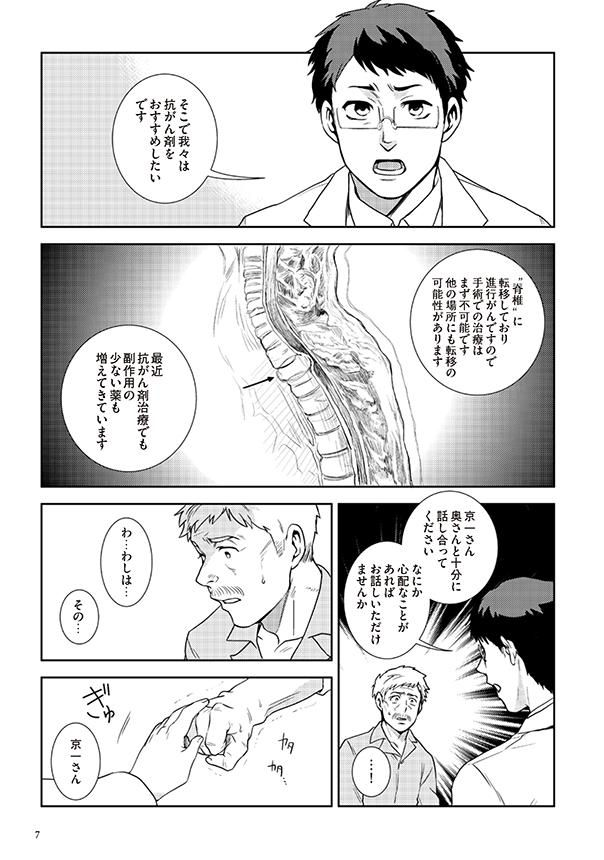 府民啓発用マンガ冊子「生きる~最期まで自分らしく~」5