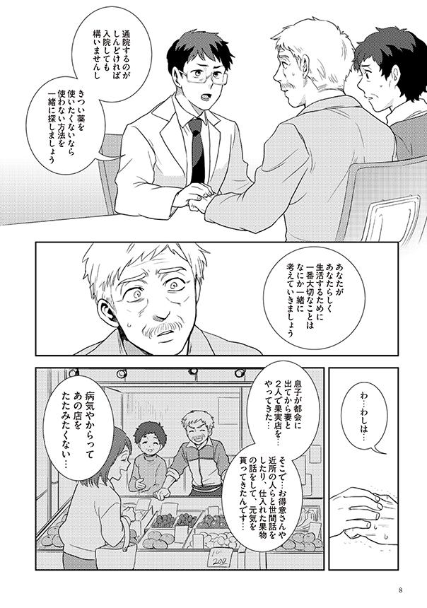 府民啓発用マンガ冊子「生きる~最期まで自分らしく~」6