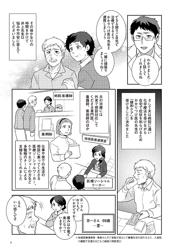 府民啓発用マンガ冊子「生きる~最期まで自分らしく~」7