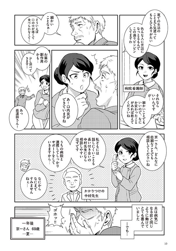 府民啓発用マンガ冊子「生きる~最期まで自分らしく~」8