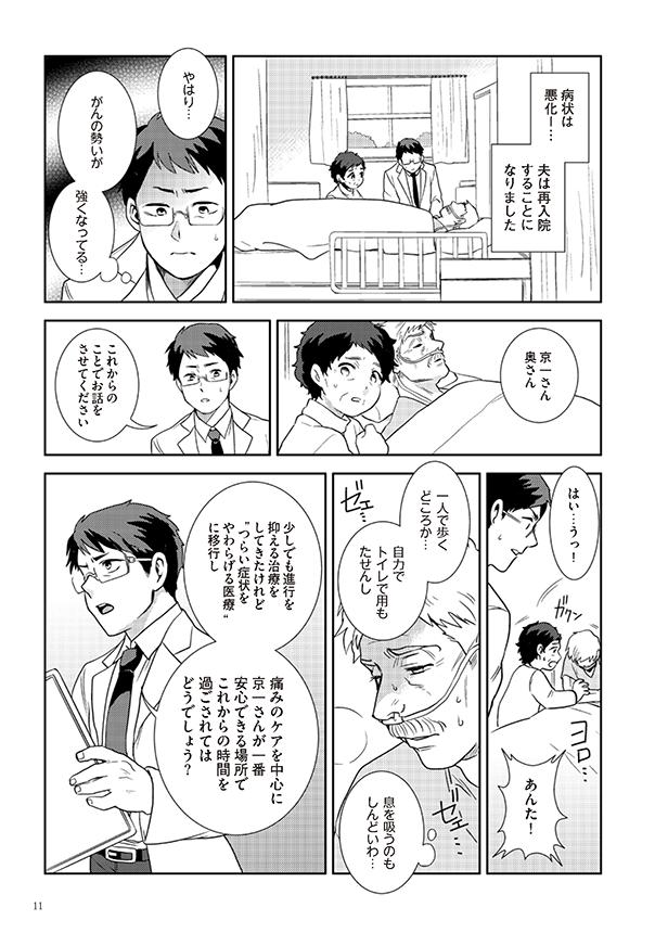 府民啓発用マンガ冊子「生きる~最期まで自分らしく~」9