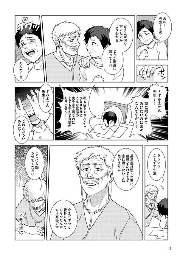 府民啓発用マンガ冊子「生きる~最期まで自分らしく~」10