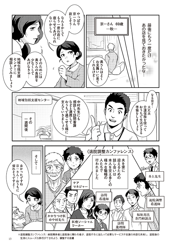 府民啓発用マンガ冊子「生きる~最期まで自分らしく~」11