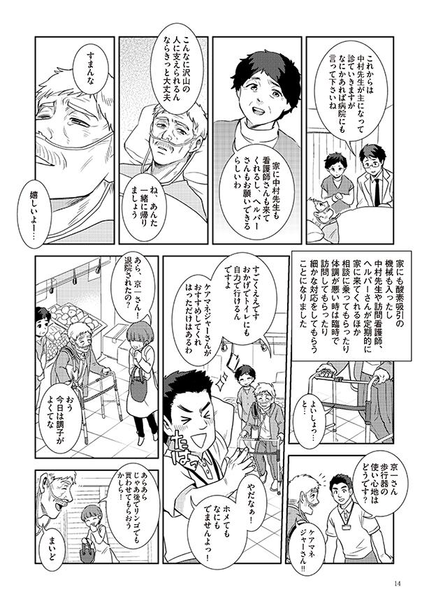 府民啓発用マンガ冊子「生きる~最期まで自分らしく~」12