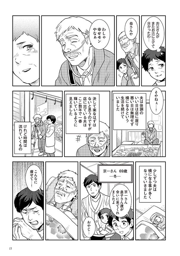 府民啓発用マンガ冊子「生きる~最期まで自分らしく~」13