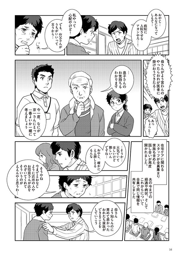 府民啓発用マンガ冊子「生きる~最期まで自分らしく~」14