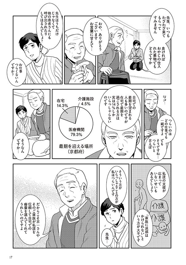 府民啓発用マンガ冊子「生きる~最期まで自分らしく~」15