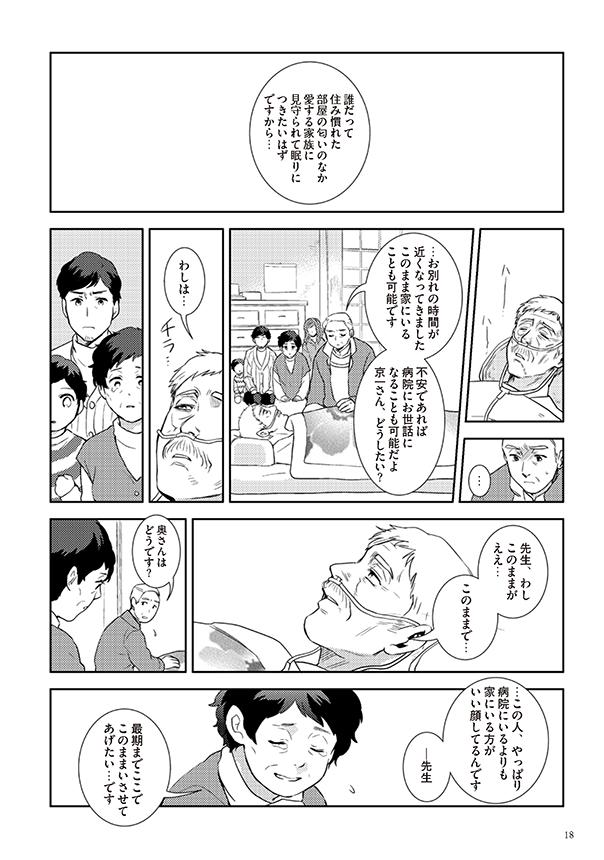 府民啓発用マンガ冊子「生きる~最期まで自分らしく~」16