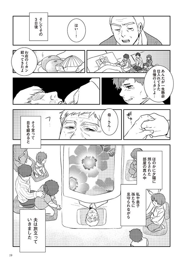 府民啓発用マンガ冊子「生きる~最期まで自分らしく~」17