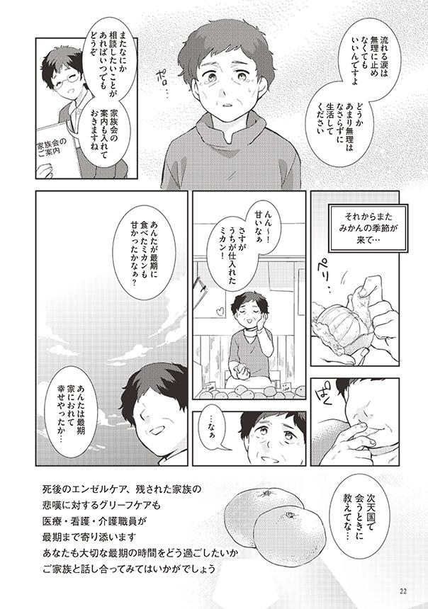 府民啓発用マンガ冊子「生きる~最期まで自分らしく~」20