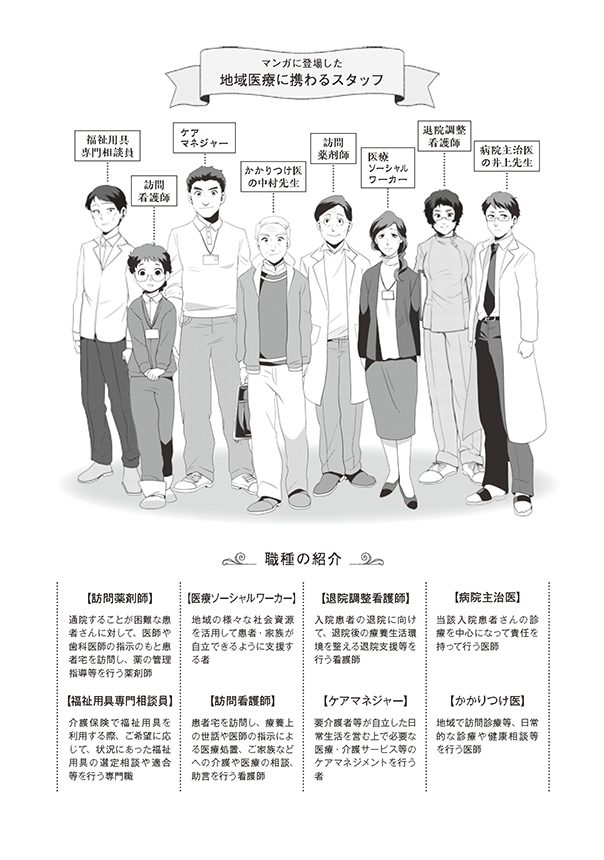 府民啓発用マンガ冊子「生きる~最期まで自分らしく~」21