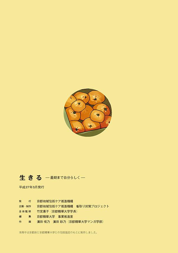府民啓発用マンガ冊子「生きる~最期まで自分らしく~」裏表紙