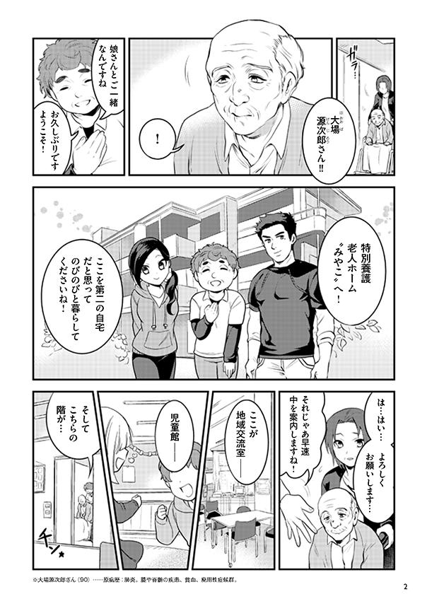 府民啓発用マンガ冊子「生きる~最期に過ごすもう一つの家~」2