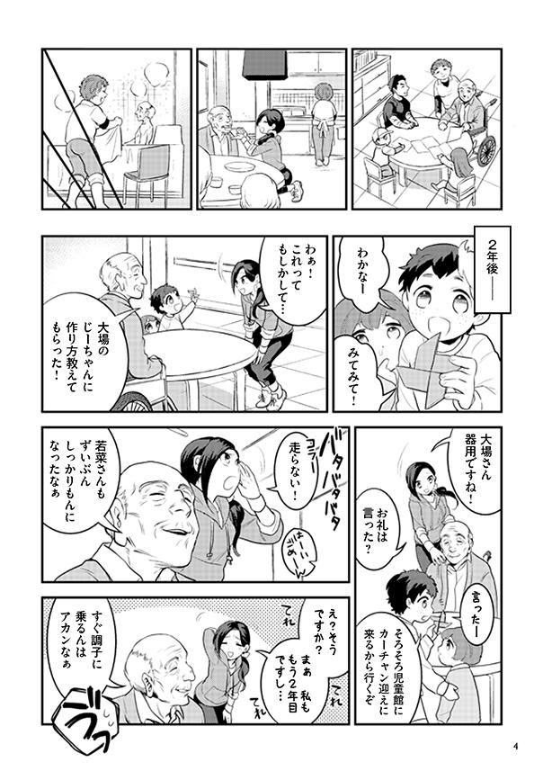 府民啓発用マンガ冊子「生きる~最期に過ごすもう一つの家~」4