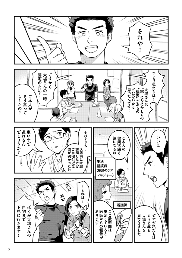 府民啓発用マンガ冊子「生きる~最期に過ごすもう一つの家~」7