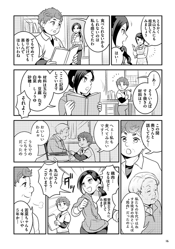 府民啓発用マンガ冊子「生きる~最期に過ごすもう一つの家~」16
