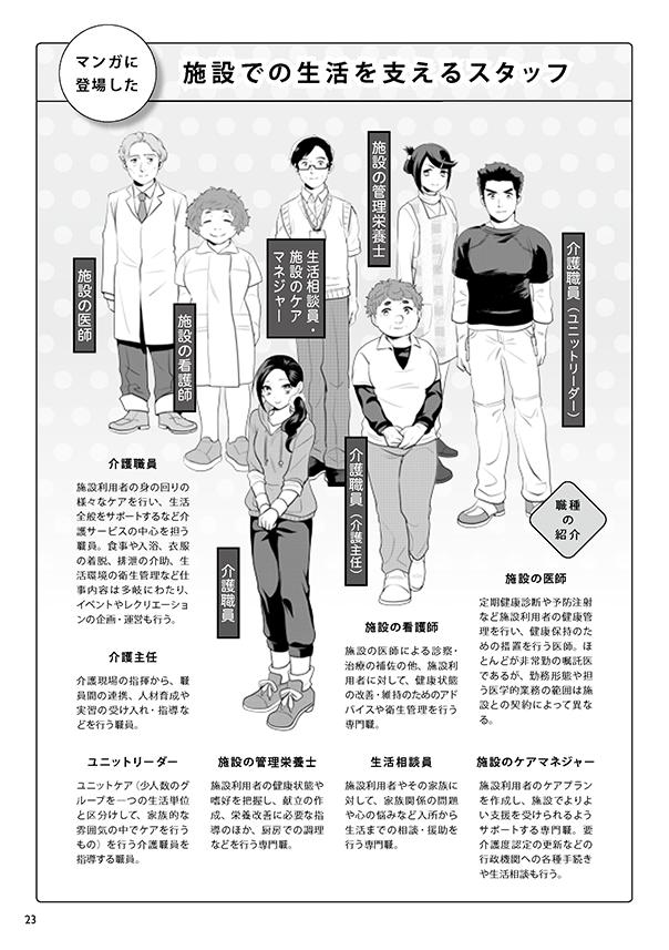 府民啓発用マンガ冊子「生きる~最期に過ごすもう一つの家~」23