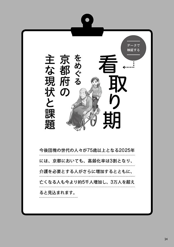 終末期をめぐる京都府の主な現状と課題