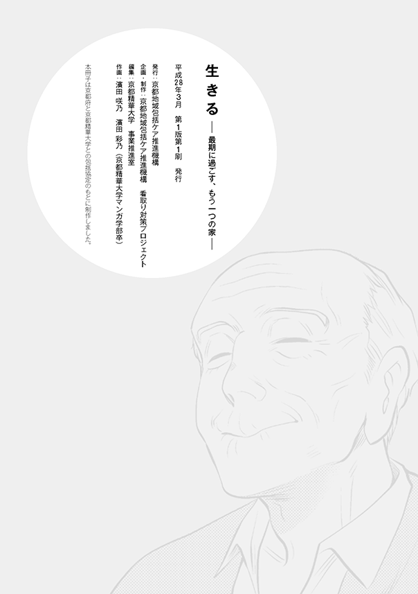府民啓発用マンガ冊子「生きる~最期に過ごすもう一つの家~」奥付