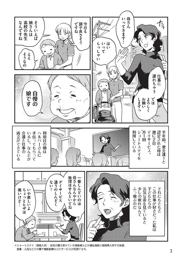 府民啓発用マンガ冊子「生きる vol.3 母の願い 私の想い」2