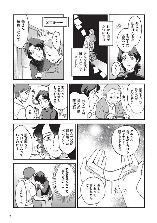 府民啓発用マンガ冊子「生きる vol.3 母の願い 私の想い」3