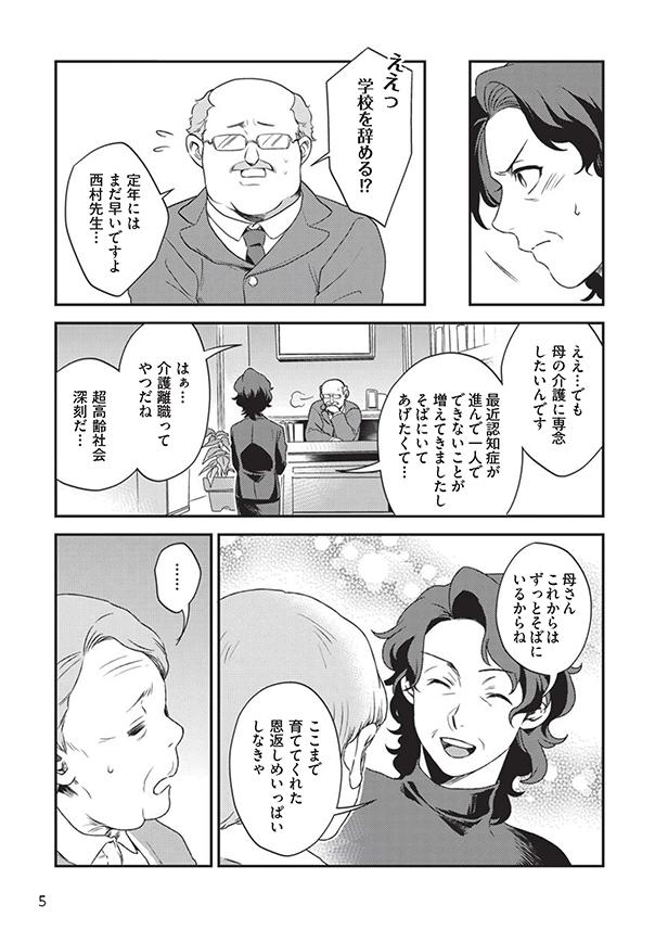 府民啓発用マンガ冊子「生きる vol.3 母の願い 私の想い」5