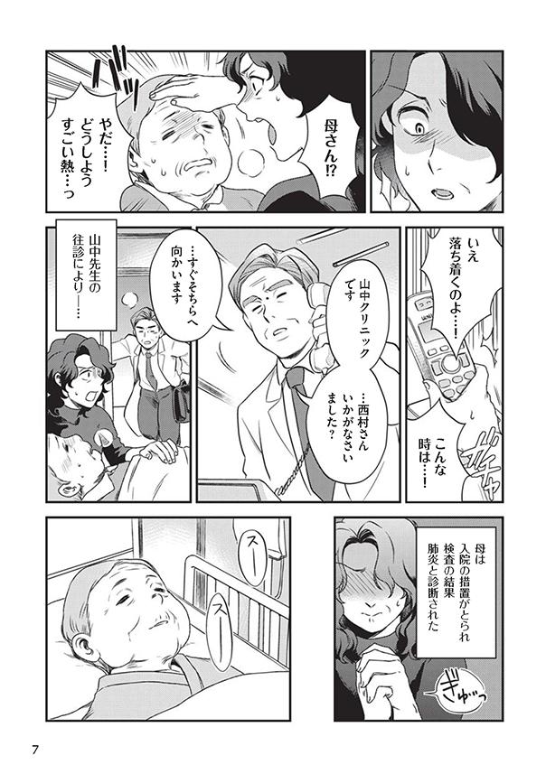府民啓発用マンガ冊子「生きる vol.3 母の願い 私の想い」7