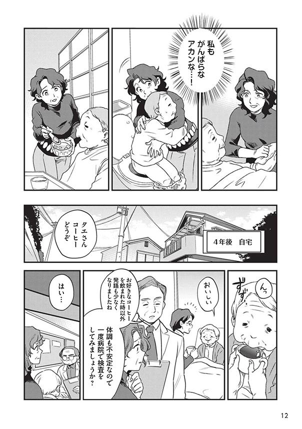 府民啓発用マンガ冊子「生きる vol.3 母の願い 私の想い」12