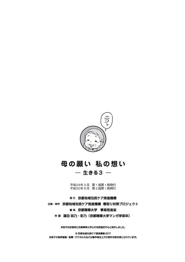 府民啓発用マンガ冊子「生きる vol.3 母の願い 私の想い」奥付