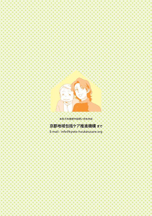 府民啓発用マンガ冊子「生きる vol.3 母の願い 私の想い」裏表紙