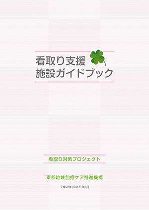 看取り支援・施設ガイドブック(PDF)