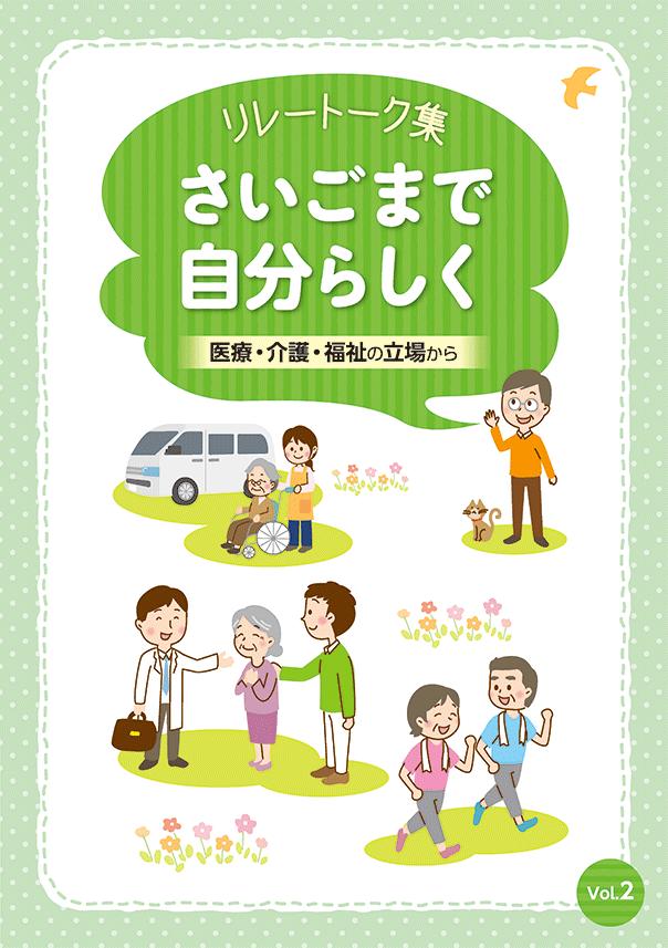 リレートーク集「さいごまで自分らしく」医療・介護・福祉の立場から Vol.2