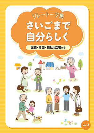 リレートーク集「さいごまで自分らしく」医療・介護・福祉の立場から Vol.3