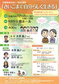 京都地域包括ケア府民講座「さいごまで自分らしく生きる」