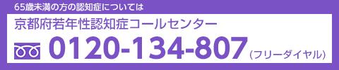 京都府若年性認知症コールセンター:電話番号0120-134-807(フリーダイヤル)