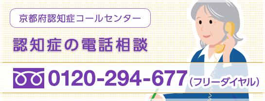 認知症の電話相談は京都府認知症コールセンター:0120-294-677(フリーダイヤル)まで